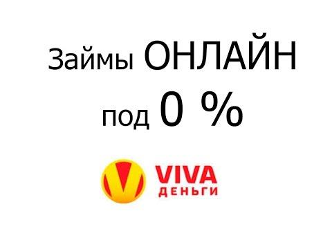 Как взять займ в компании VivaDengi - займ на долгий срок