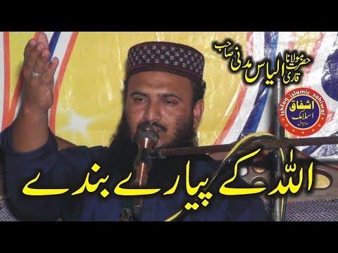 Allah K Payary Bandy New Taqreer Molana Ilyas Madni Ishfaq Islamic Sahiwal