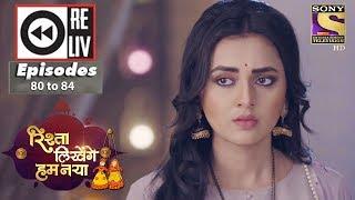 Weekly Reliv - Rishta Likhenge Hum Naya - 26th Feb to 02nd Mar 2018 - Episode 80 to 84