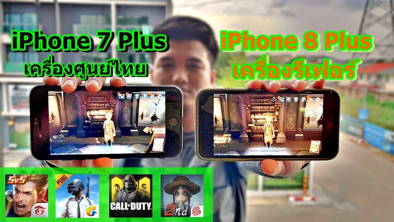 iPhone 7 Plus VS iPhone 8 Plus เครื่องรีเฟอร์ (Refurbish) คิดดีๆก่อนซื้อไม่งั้นจะเสียใจ