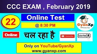 Online CCC Practice Test 22 | February 2019 || CCC Course in Hindi