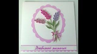 Как сделать красивую открытку в подарок на 8 марта