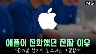 배송 하루 전, 애플 스토어에서 전화온 소름돋는 이유