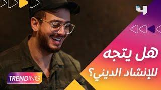 سعد لمجرد يوضح موقفه بصراحة من غناء الأناشيد الدينية وهل سيتجه لعالم التمثيل قريبًا؟