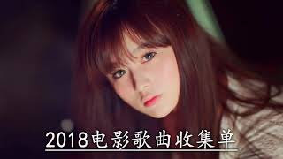 2018 Film Songs Collection List (Top 100 Chinese Pop Singers In 2018) Popular Top Ten Music Top In Video