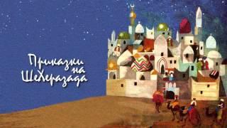 Приказки На Шехерезада   Аладин и вълшебната лампа