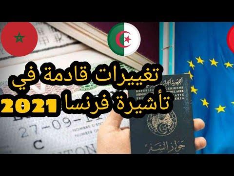 تغييرات قادمة في تأشيرة فرنسا | VISA FRANCE