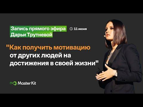 """Прямой эфир Дарьи Трутневой """"Как получить мотивацию от других людей на достижения в своей жизни"""""""