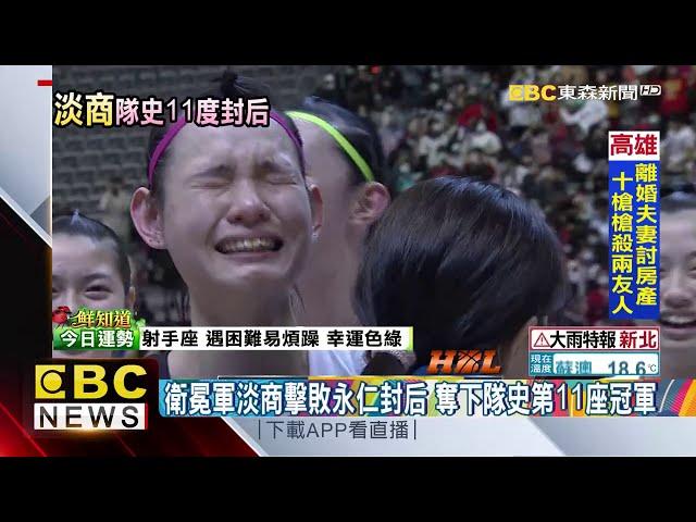 衛冕軍淡商擊敗永仁封后 奪下隊史第11座冠軍 @東森新聞 CH51