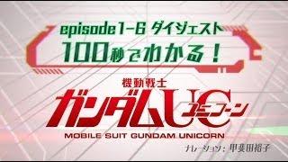 epiosde1-6ダイジェスト 100秒でわかる!機動戦士ガンダムUC [HD] [PlayStation®Store]