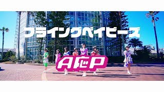 【MV】A応P「フライングベイビーズ」FULL Ver.