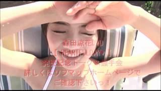 すうちゃんの最新DVD「HEARTFULDAY」が晋遊舎さんより4月27日に発売...
