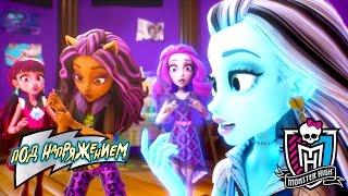 Электрическая мода   Под напряжением   Monster High
