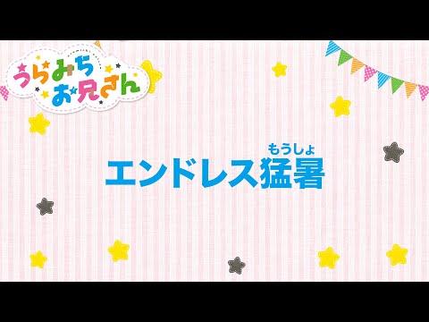TVアニメ「うらみちお兄さん」きょうのうた『エンドレス猛暑』