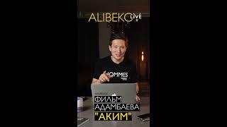 Alibekov Live. Пилот: Токаев, муралы и Kaspi