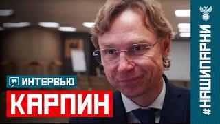 Валерий Карпин «Мысли уже о ноябрьских матчах»