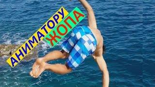 Видео приколы на отдыхе в Турции funny joke animation in Turkey(https://www.youtube.com/user/docteVZ Аниматор работающий в Justiniano Club Park Conti прыгает с высоты 5 метров в бездну на отдыхе на..., 2016-05-25T21:46:47.000Z)