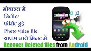मोबाइल में डिलीट/ फॉर्मेट हुई Photo video वापस लाये मिनट में Recover deleted format sd Recovery