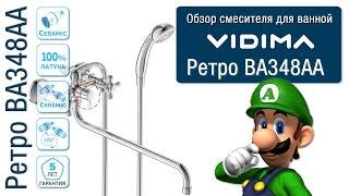 ba348aa Ретро Смеситель для ванны,: керамический переключатель. излив 320 мм, хром Vidima
