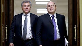 Смотреть видео «Единая Россия» единогласно поддержит кандидатуру Мишустина. Репортаж с места событий онлайн