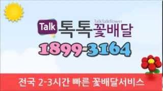 [1899-3164] 성주장례식장 근처 꽃집 성주 성주…