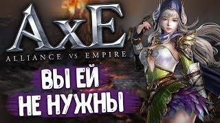 axE: Alliance x Empire - Первая MMORPG, которой вы не нужны. Полный обзор и геймплей игры