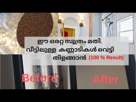 ഈ ഒരറ്റ സൂത്രം മതി, വീട്ടിലുള്ള  കണ്ണാടികൾ വെട്ടി തിളങ്ങാൻ| Mirror Cleaning Malayalam