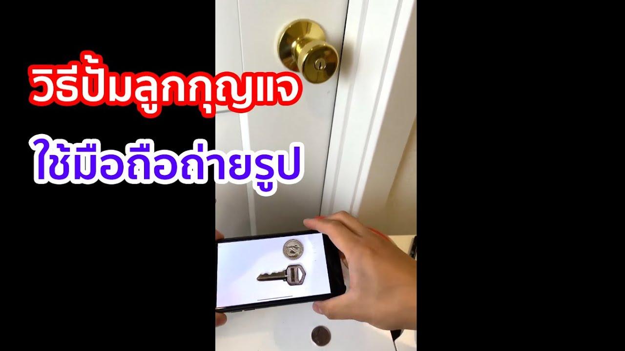 วิธีปั้มกุญแจ โดยใช้มือถือถ่ายรูป