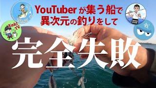 YouTuberが集うKEN坊さんの船で俺だけ異次元の釣りをした件