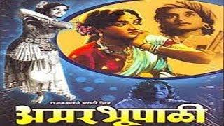 अमर भोपाली -Amar Bhoopali - Marathi Super Hit Movie l Panditrao Nagarkar, Lalita Pawar, Sandhya