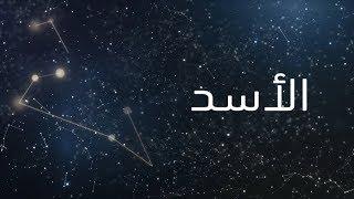 توقعات الفلك لبرج الأسد لشهر أكتوبر 2018 مع ساره دنف
