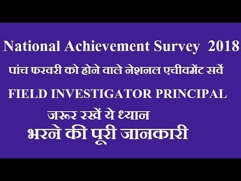 National Achievement Survey(NAS) Principal,Field Investigator and Student COMPLETE INFORMATION