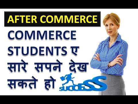 Career options After Commerce and why to choose commerce | How to choose best Commerce course 2017.