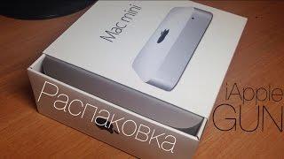 Распаковка - Mac mini 2014