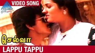 Selva Tamil Movie Songs | Lappu Tappu Video Song | Vijay | Swathi | Sirpy | Pyramid Glitz Music