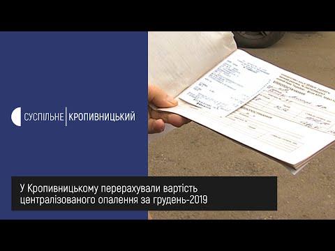 UA: Кропивницький: Перерахунок тарифу на тепло у Кропивницькому