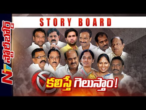 ఒకే గూటికి చేరుతున్న బద్దశత్రువులు.. అవసరానికే పగలు, ప్రతీకారాలను విడిచారా..?   Story Board   NTV