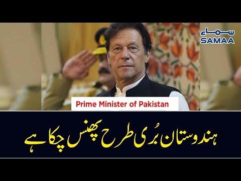 Hindustan buri tarah phans chuka hai - PM Imran khan | SAMAA TV | 18 Sep 2019