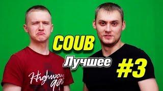 COUB BEST|Coub лучшее|Лучшие приколы Coub #3