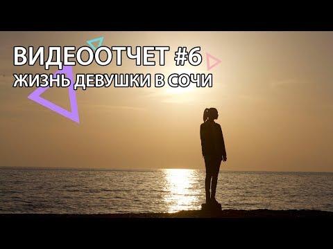 Видеоотчет #6 | Жизнь девушки в Сочи | Новое жилье | Работа | Расставание