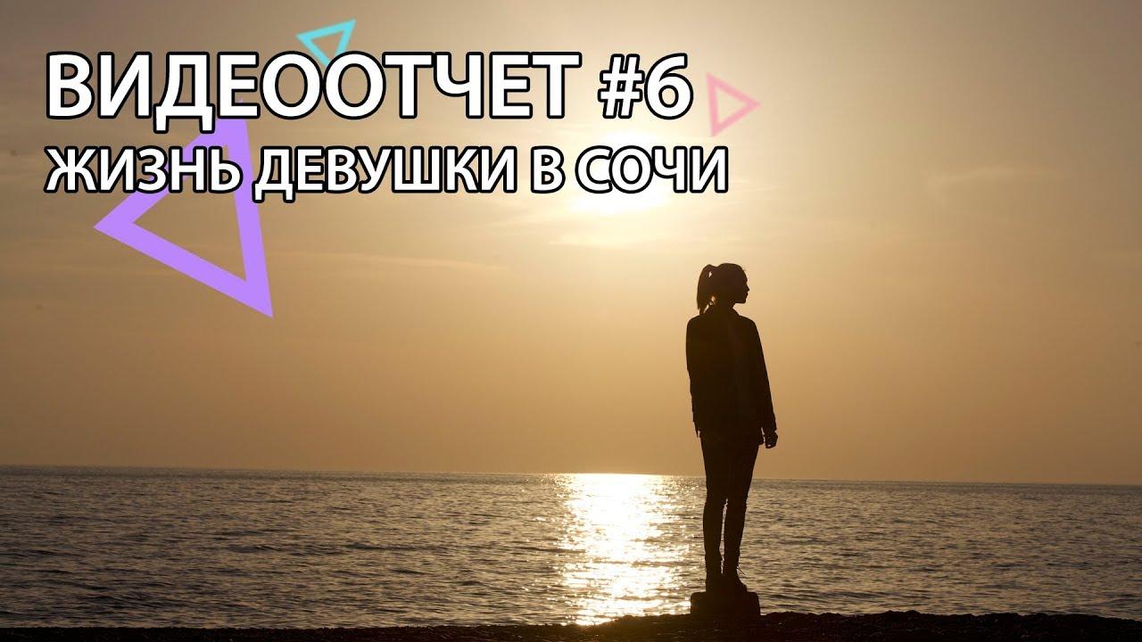 Видеоотчет 6 | Жизнь девушки в Сочи | Новое жилье | Работа | Расставание