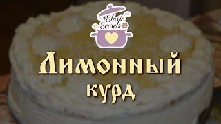 Лимонный курд (для тортов и пирожных) / Базовые уроки / Slavic Secrets