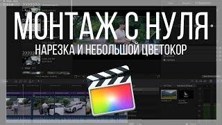 Монтаж видео в FPCX. BMW i3. Нарезка и небольшая цветокоррекция.
