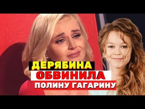 Юная участница «Голос. Дети» обвинила Полину Гагарину
