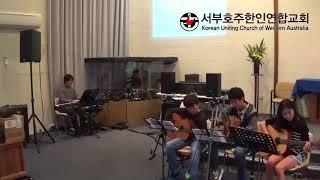 """서부호주한인연합교회 예배음악학교 """"나 무엇과도 주님을"""""""
