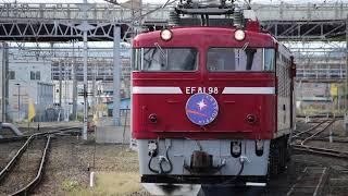 青い森鉄道 EF81形+E26形 9011レ「カシオペア紀行」 青森駅到着 2018年10月13日