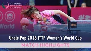Suh Hyowon vs Lay Jian Fang   2018 ITTF Women's World Cup Highlights (R16)