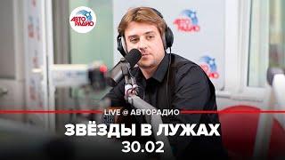 30.02 - ������ � ����� (#LIVE ���������)