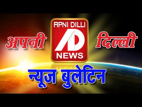 APNI DILLI NEWS BULLETIN 20 July 2017