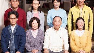 山田洋次監督が手掛けたコメディードラマ!映画『家族はつらいよ』予告編 thumbnail